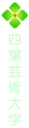 【架空WEBサイト】四葉芸術大学(TOPページのみ)